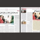 Paper Close to Revolutionary Guards Doctors Ashton Photo to Erase Image of Torture Victim's Mother