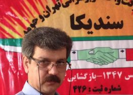 Largest Trade Union Body Asks Iran's Leader to End Persecution of Prominent Activist