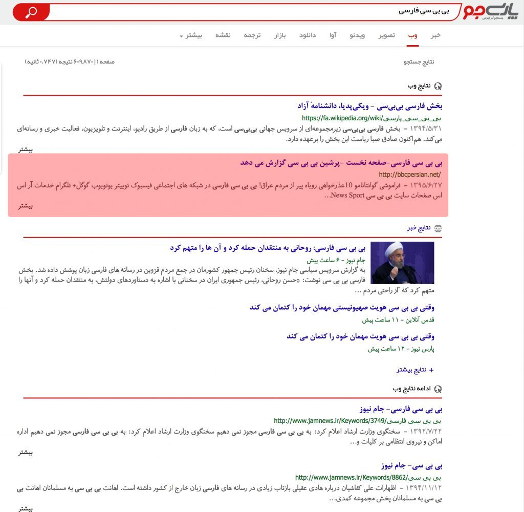 The search results for the BBC Persian Service's website on the ParssiJoo Iranian search engine.